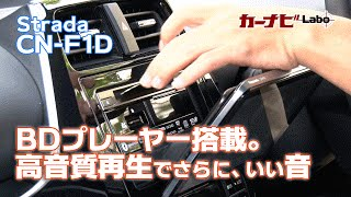 Strada CN-F1D 解説動画3 BDプレーヤーを搭載。高音質再生でさらにいい音。<PR>