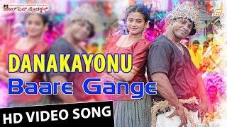 Baare Gange Full Video Song | Danakayonu | Duniya Vijay | Yogaraj | V Harikrishna | Kannada Movie