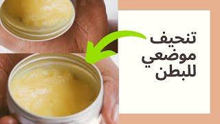 وصفة سحرية و بسيطة لشد ترهلات البطن l تخسيس البطن و إزالة الكرش من اول استخدام-رهيبه