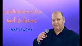 عزيز صادق حديد دبكات رأس السنة جديد
