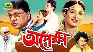 Opekkha | Full Movie || ft Shabana, Alamgir, Zafar Iqbal, Sucharita, A T M  Shamsuzzaman | HD1080p