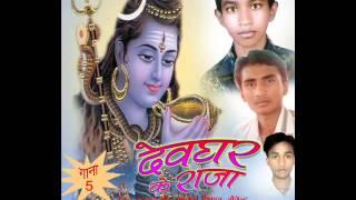 piyau dubar bhail ho | bhojpuri letest kawar song | 2015 kawar bhajan song
