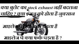 Kya after market Royal Enfield Bullet ka exhaust engine ke liye sahi nahi hai? mileage pe asar?