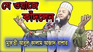 যে ওয়াজে  কাঁদলেন Abul Kalam Azad Bashar