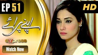 Drama | Apnay Paraye - Episode 51 | Express Entertainment Dramas | Hiba Ali, Babar Khan, Shaheen