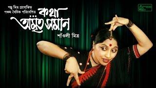 Bengali Drama | Bangla Natok | Saoli Mitra | Tripti Mitra | Sombhu Mitra