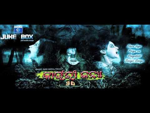 Xxx Mp4 Odia Movie Kaunri Kanya Full Audio Songs Jukebox 3gp Sex