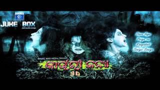 Odia Movie | Kaunri Kanya | Full Audio Songs | Jukebox
