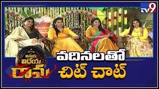 Vinaya Vidheya Rama: Ramcharan sisters - in - law on movie highlights - TV9