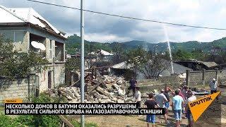 Разрушенные дома, сгоревшие машины: последствия взрыва в Батуми