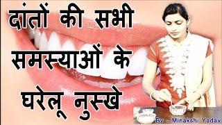 Teeth pain solution treatment in hindi toothache home remedies relief medicine gharelu nuskhe natura