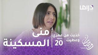خذيت من عمري وعطيت - الحلقة 20  - زوجة سعود الجديدة تنتقم لمنى المسكينة