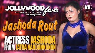 Jashoda Rout, Actress, Jatra Nandankanan Madhubasanti Gananatya - CineCritics