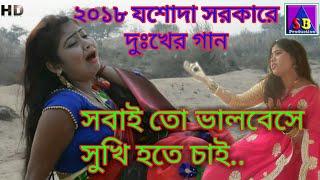 2018 যশোদা সরকারে দুঃখের গান #. Sobi To Valo BASE ..& Jasoda Sarkar 2018 Hit Song /By SB Production