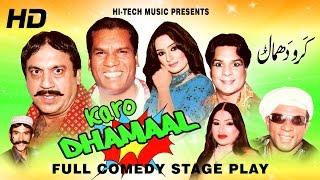 KARO DHAMAAL (FULL DRAMA) - SOHAIL AHMAD & AMANAT CHAN - BEST PAKISTANI COMEDY STAGE DRAMA