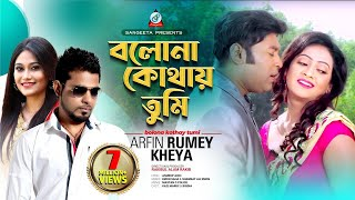 Download Arfin Rumey, Kheya - Bolo Na Kothay Tumi | Mastaan O Police Movie Song 2017 | Sangeeta 3Gp Mp4