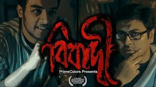 BENGALI SHORT FILM - BIBADI