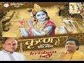 Krishna Hai Krishna Hai Krishna Bhajan By Vinod Agarwal [Full Video Song] I Krishan Hey