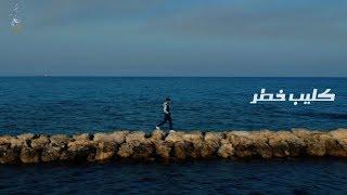 معاذ الجماز ll خطر 2018 (حصري ) MUATH ALJAMAZ