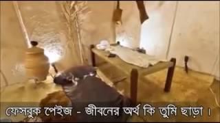 House_of_Hazrat_Muhammad_(SAW)_প্রিয়_নবী_মোহাম্মদ_(সাঃ)_বসতবাড়ী।