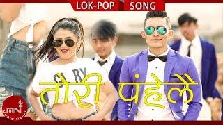 New Lok Dohori 2018/2074   Tori Pahelai - Meksam Khati Chhetri & Anuja Pudasaini Ft. Pujan & Meksam