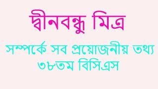 Dinbandhu Mitra Writer's Detail দীনবন্ধু মিত্র for 38th BCS Preparation