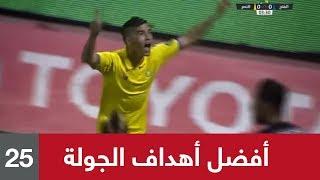 ⚽️ أجمل أهداف (الجولة 25) من الدوري السعودي