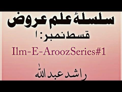 Xxx Mp4 Ilm E Arooz Series 1 سلسلۂ علم عروض، قسط ۱ Explaining By Rashid Abdullah 3gp Sex