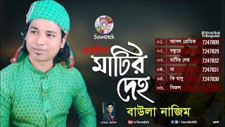 Ekdin Matir Deho | একদিন মাটির দেহ | Baula Najim | Baul Gan | New Bangla Song | Soundtek