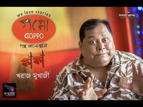Xxx Mp4 Sunday Stories Kaka কাকা Kharaj Mukherjee Comedy Goppo গপ্পো । Musiana 3gp Sex