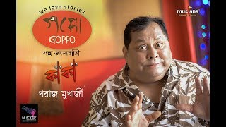 Sunday Stories   Kaka (কাকা)   Kharaj Mukherjee   Comedy   Goppo (গপ্পো)। Musiana