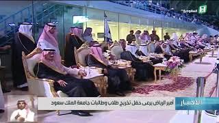 أمير منطقة الرياض يرعى حفل تخريج طلاب وطالبات جامعة الملك سعود