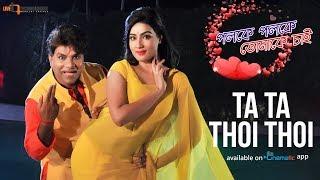 Ta Ta Thoi Thoi | Misa Sawdagar | Mahiya Mahi | Kishore Dash & Lemis | Bengali Movie 2018