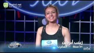 Arab Idol - تجارب الاداء - زينب أبردين