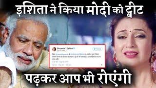 Divyanka Tripathi Emotional tweet to Modi will give you tears Only !  Crazy 4 TV