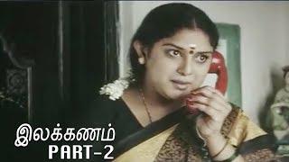 Ilakkanam Tamil Movie Part 2 | Vinu Chakravarthy, Subaveerapandian, Bhavadharini