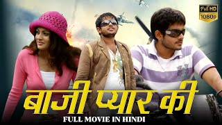 Sneha Ullal New Movie 2017 - Ishqyaun (2017) New Released Hindi Romantic Dubbed Action Movie [HD]