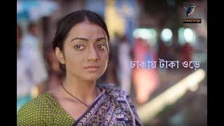 Dhakai Taka Urey l Faruk Ahmed, Shaju, Arsha | Bangla Natok l Comedy l MaasrangaTV Official l 2017