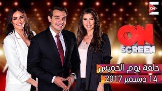 On screen - الخميس 14 ديسمبر 2017 .. الحلقة الكاملة