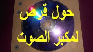 فقط من قرص CD إصنع مكبر صوت رائع وأبهر أصدقائك