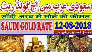 Gold Price Today in Saudi Arabia (KSA) - 12 Aug 2018 | Gold Price