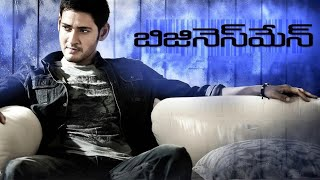 Businessman-బిజినెస్ మేన్ Telugu Full Movie   Mahesh Babu   Kajal Aggarwal   Prakash Raj   TVNXT