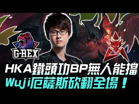 GRX vs HKA HKA鐵頭功BP無人能擋 Wuji厄薩斯砍翻全場!Game4 | 2018 LMS區域選拔賽精華 Highlights