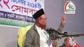 Bangla waz PROF Mofizur rahman Nurani Kafali +88 01917214843