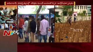 SSC Exam Question Paper Leaked In Telangana State Adilabad Wanaparthy || NTV