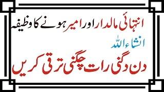 Ameer Hone Ka Wazifa |  Wazifa For Wealth | By Al Haqq Islamic TV