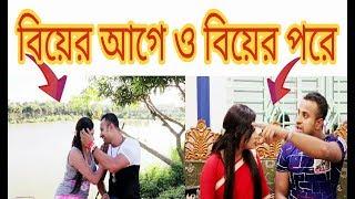 Biyer Age O Pore | New Bangla Funny Video | New Video 2017 | Green Media