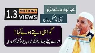 khwaja De Ladoo By Najam Shah new 2017 Full HD Bayan  Barkati Media