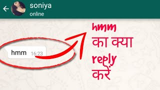what to reply after Hmm | hmm ka baad kya reply karen