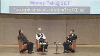 Money Talk@SET - เศรษฐกิจและผลกระทบหุ้นครึ่งหลังปี 60 - มิถุนายน 2560